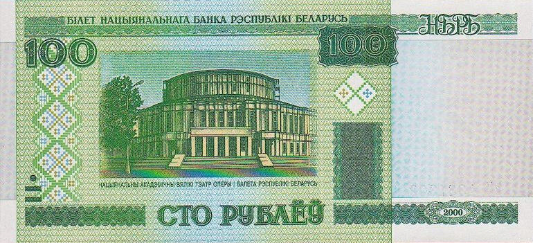 P26b Belarus 100 Rubles Year 2000 (2011) (Without Sec