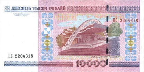 P30b Belarus 10.000 Rubles 2000 (2011) (With Sec. Thr