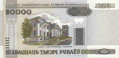 P31b Belarus 20.000 Rubles 2000 (2011) (With Sec. Thr