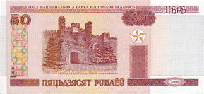 P25b Belarus 50 Rubles 2000 (2011) (Without Sec. Threa