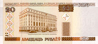 15.00 Euro - Belarus P24 Bundle of 100 pieces