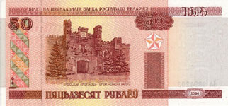 30.00 Euro - Belarus P25 Bundle of 100 pieces