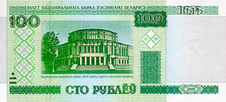 40.00 Euro - Belarus P26 Bundle of 100 pieces