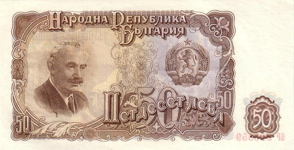 (179) Bulgaria P85 - 10 Leva Year1951