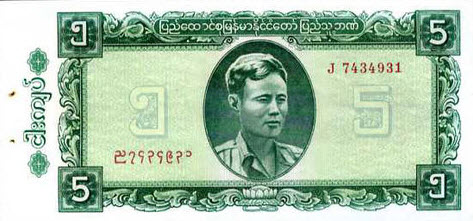 P53 Burma 5 Kyats Year ND