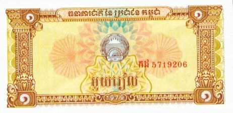 P28 Cambodia 1 Riel Year ND