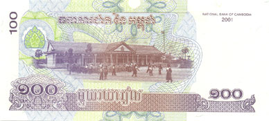 15.00 Euro - Cambodia P53 Bundle of 100 pieces
