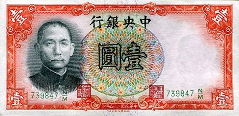 P 212a China 1 Yuan Year 1936 VF