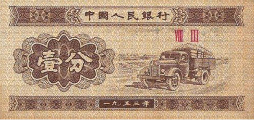 P 860 China 1 Fen year 1953
