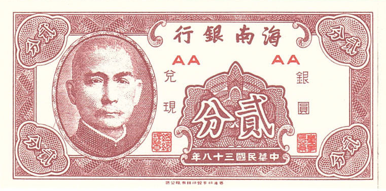 PS1451 China 1 Cent Year 1949