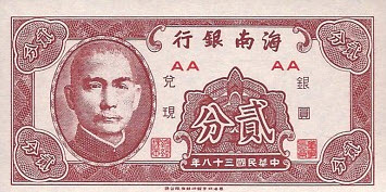 PS1452 China 2 Cents Year 1949