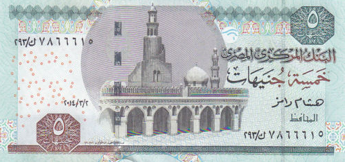 P 63 Egypt 5 Pounds Year 2014