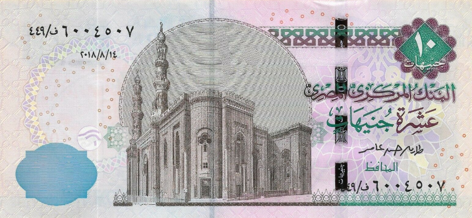 P 73k Egypt 10 Pounds Year 2018