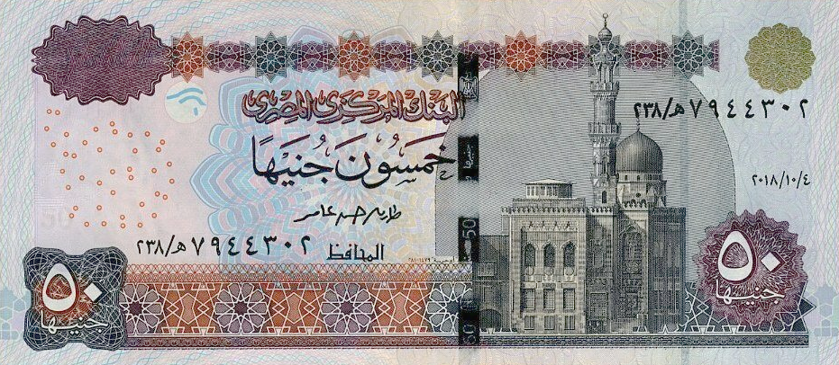(239) Egypt P75e - 50 Pounds Year 2018