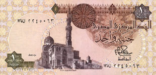 P 50 Egypt 1 Pound Year nd