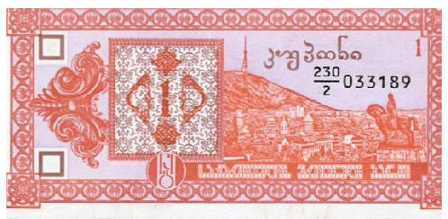 P33 Georgia 1 Lari Year ND (1995)