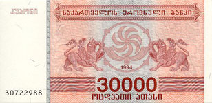 P47 Georgia 30.000 Lari Year 1994