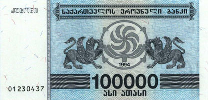 P48 Georgia 40.000 Lari Year 1994