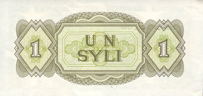 (465) Guinea P20 - 1 Syli Year 1981
