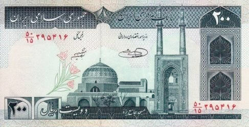 P136b Iran 200 Rials Year nd V