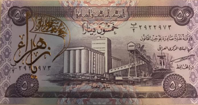 P 90 Iraq 50 Dinars (with Golden Imprint)