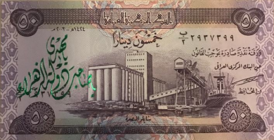 P 90 Iraq 50 Dinars  (With Green imprint)