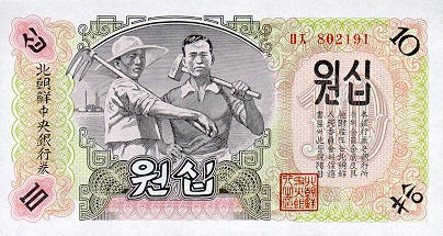 P10Ab Korea North 10 Won Year 1947