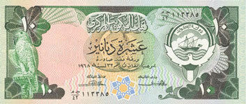 P15c Kuwait 10 Dinar Year nd