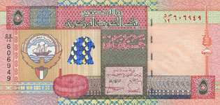 P26 Kuwait 5 Dinar Year nd