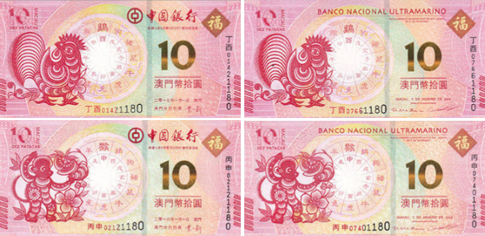 (569) ** P119-120 Macau 10 Patacas (4 Notes-Matching Numbers) (M