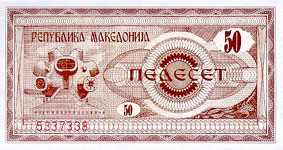 P 3 Macedonia 50 Denari Year 1992