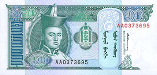 P54 Mongolia 10 Tugrik Year nd