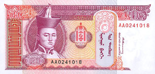P55 Mongolia 20 Tugrik Year nd