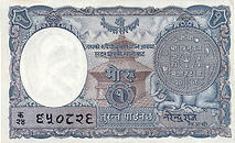 P 1b Nepal 1 Rupee Year ND