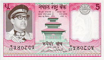 P23 Nepal 5 Rupees Year N.D.