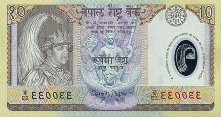 P45 Nepal 10 Rupees Year ND (Polymer)
