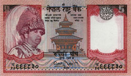 P46b Nepal 5 Rupees Year nd