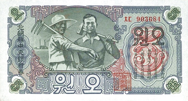 (161) North Korea P10b - 5 Won Year 1947