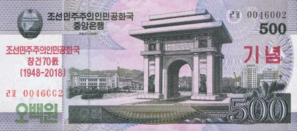 (241) ** PNew North Korea 500 Won Year 2018