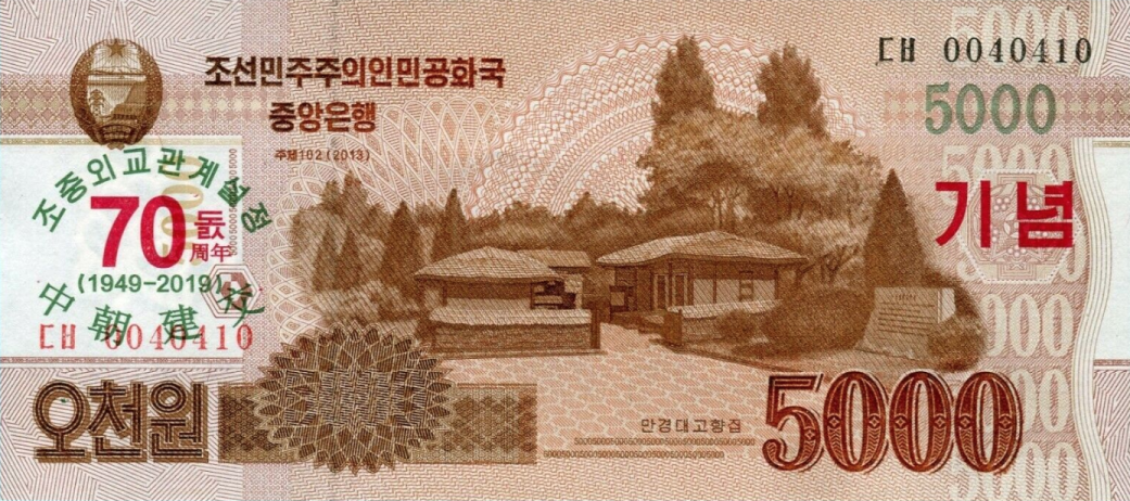 (203) ** PNew North Korea 5000 Won Year 2019 (Comm.)