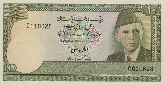 P29 Pakistan 10 Rupees Year N.D.