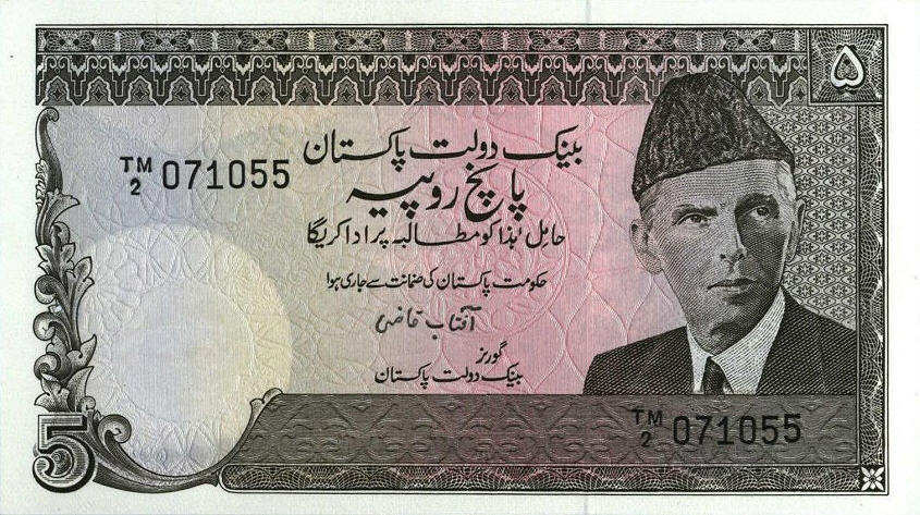 P33 Pakistan 5 Rupees Year N.D.