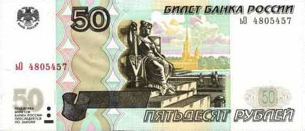 P269c Russia 10 Rubles Year 2004