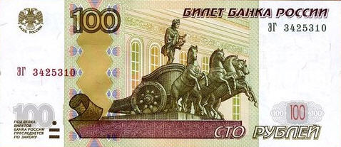P270c Russia 100 Rubles year 2004