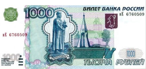 P272b Russia 1000 Rubles Year 2004