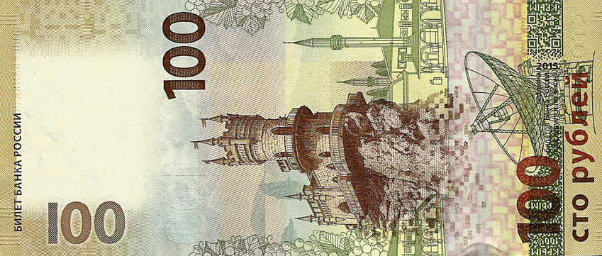 P275 Russia 100 Rubles Year 2015 (Comm.)