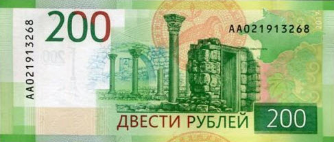 P276 Russia 200 Rubles Year 2017 (Comm.)
