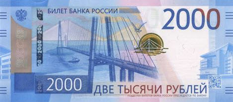 P279 Russia 2000 Rubles Year 2017 (Comm.)