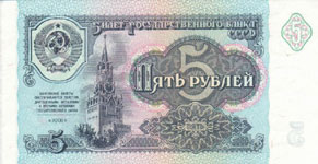 P239 Russia 5 Ruble Year 1991