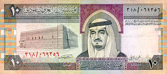 P23d Saudi Arabia 10 Riyal Year nd